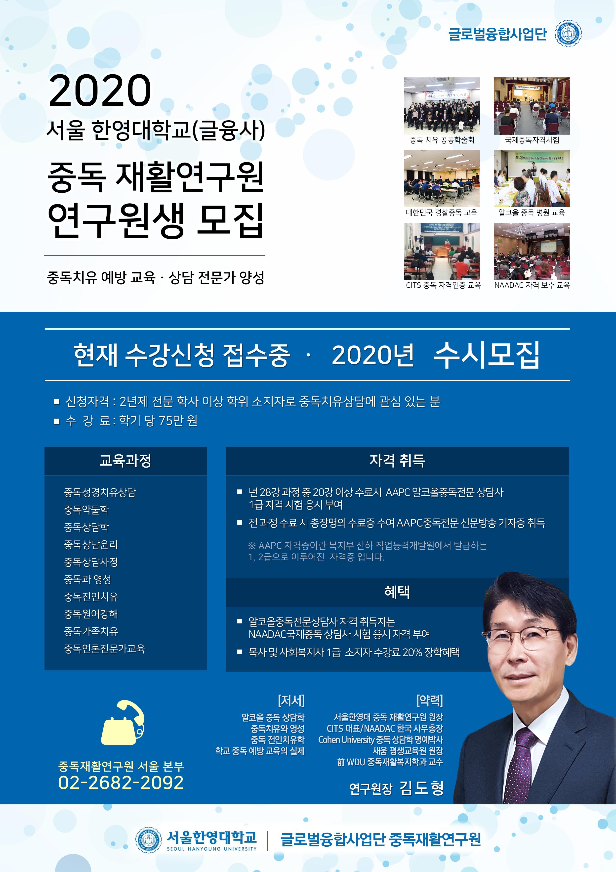 중독재활연구원.png