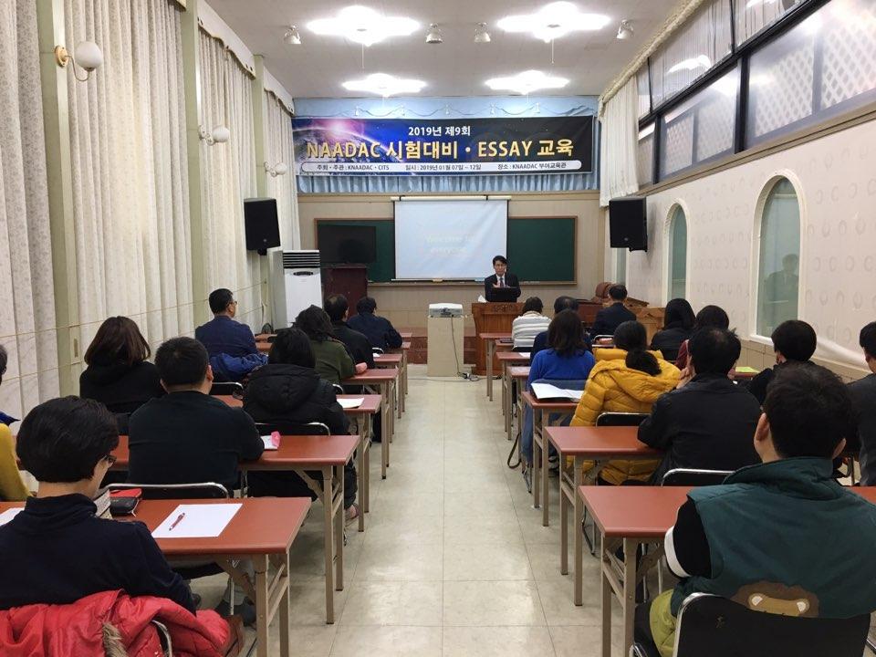 2019년 제 9회 시험 대비 교육  & Essay 교육 _2.jpg