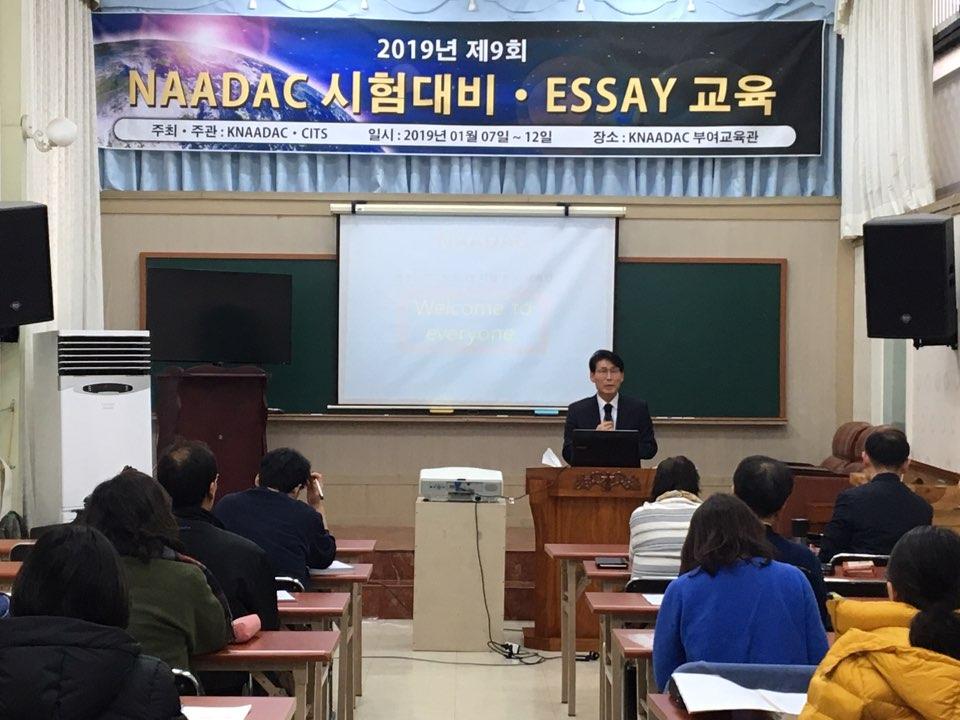2019년 제 9회 시험 대비 교육  & Essay 교육_1.jpg