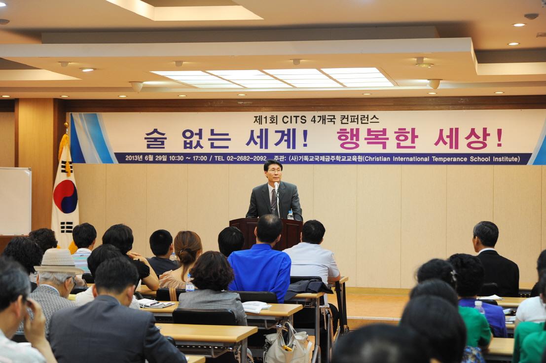 국제컨퍼런스(미국,중국,러시아,한국).jpg